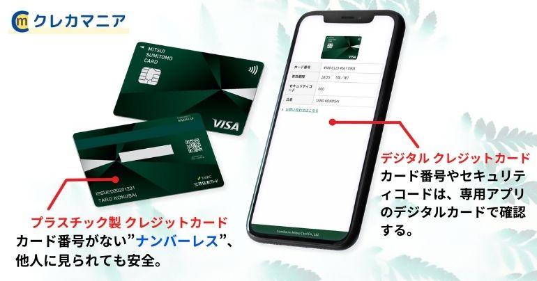 ナンバーレスカードとは、デジタルクレジットカードとナンバーレスクレジットカードの組み合わせ。