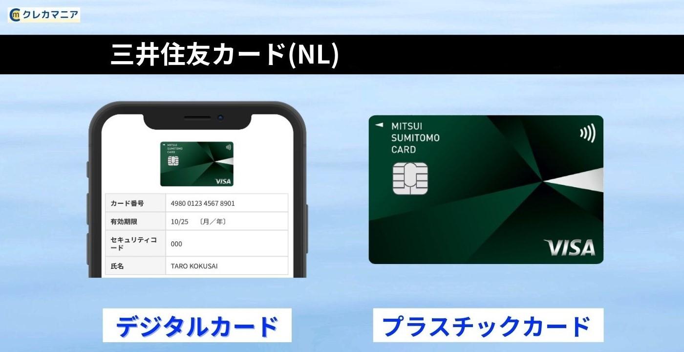 三井住友カード ナンバーレスの画像