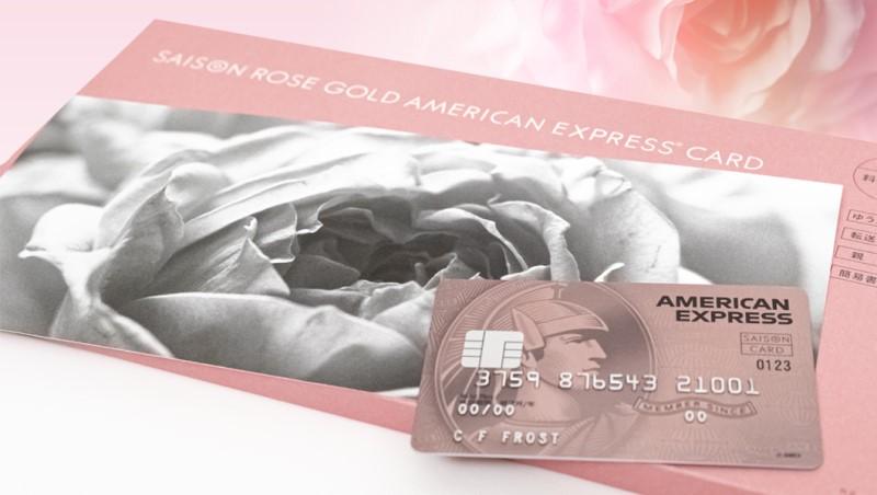 セゾンローズゴールドだけ、限定オリジナルBOXでカードをお届け