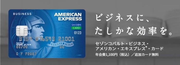 セゾンコバルト 入会キャンペーン - 最大88,100円プレゼント