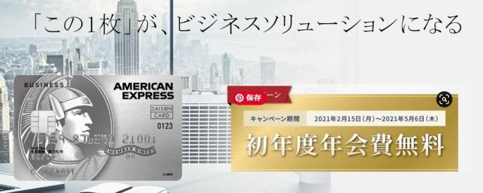セゾンプラチナアメックス入会キャンペーン - 最大4万円プレゼント