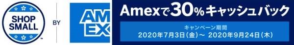 アメックスキャンペーン30%キャッシュバック ショップスモール2020年