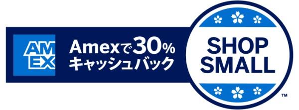 アメックスカード30%キャッシュバック SHOP SMALL キャンペーン 2020年7~9月