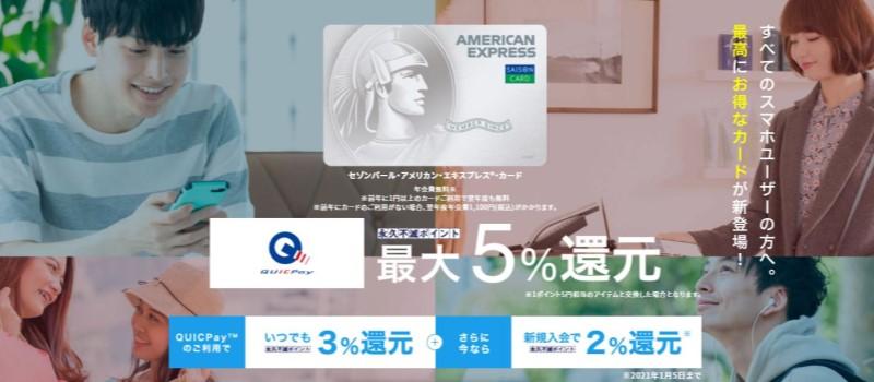 セゾンパールアメックスデジタル - キャンペーン最大1万円キャッシュバック!