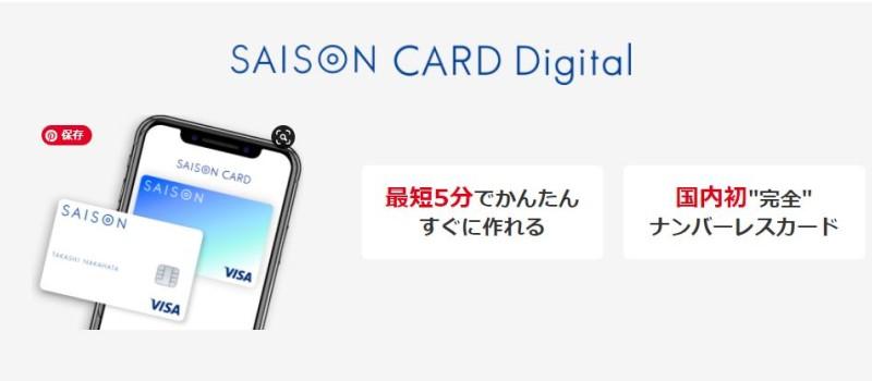セゾンデジタルカード - キャンペーン最大1万円キャッシュバック!