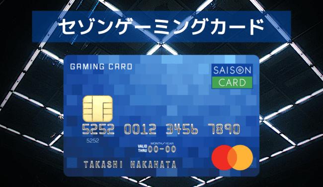 戻り カード クレディ セゾン