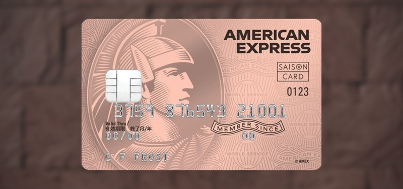 セゾンカードから「セゾンローズゴールド アメックス カード」が提供開始