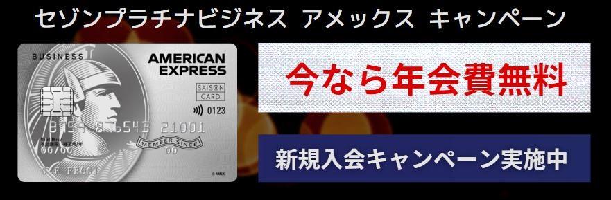 セゾン アメックス プラチナ 入会キャンペーン - 年会費無料