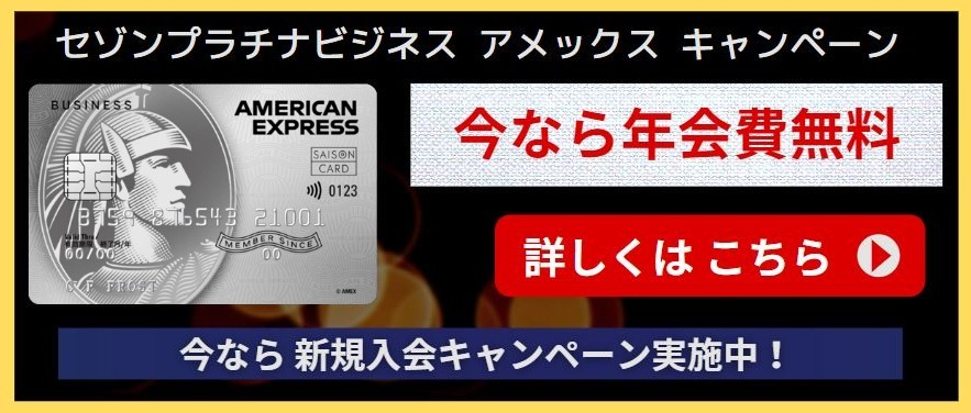 セゾンプラチナアメックス キャンペーン 年会費無料