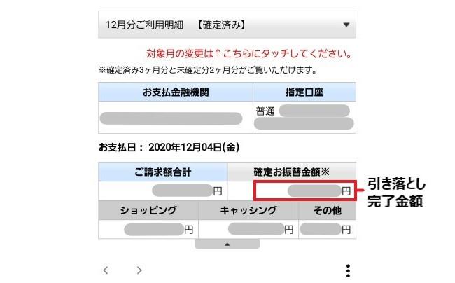 セゾン会員アプリ「セゾンPortal」で、mileageplusセゾンプラチナカードの引き落とし、支払い確認をする。