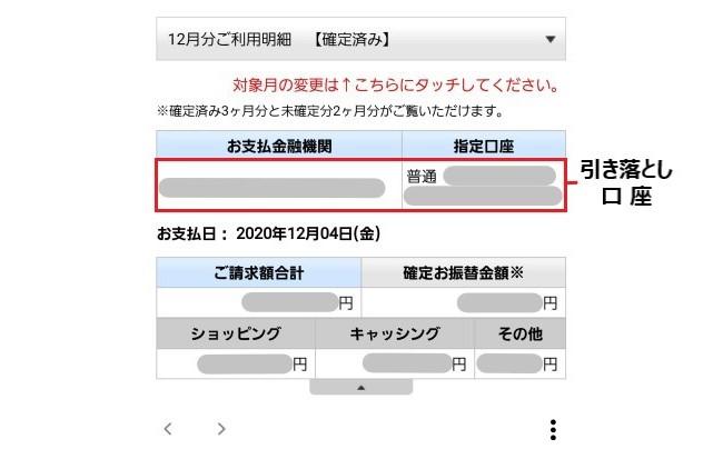 セゾン会員アプリ「セゾンPortal」で、ラゾーナ川崎プラザカードの引き落とし口座を確認をする。
