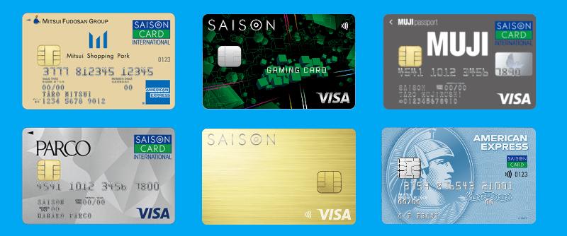 セゾンカードの種類と全券種一覧と年会費無料おすすめクレジットカード