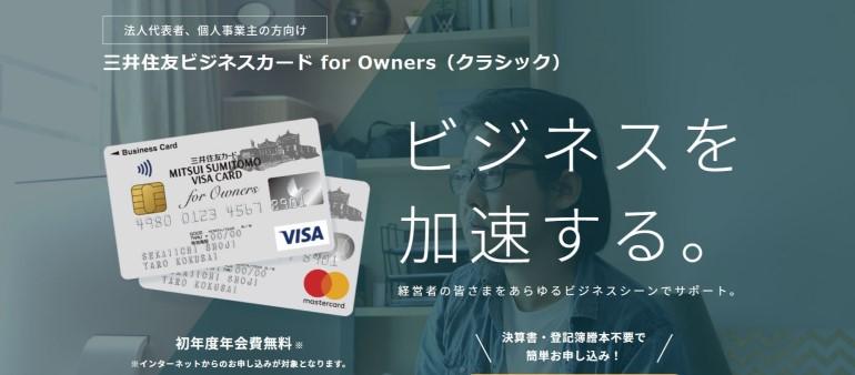 三井住友カード for owners 入会キャンペーン - 最大10,000円還元