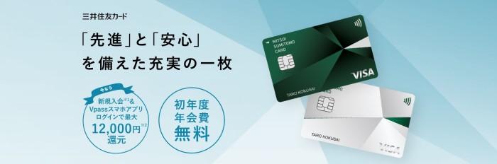 三井住友カード入会キャンペーン - 最大12,000円還元