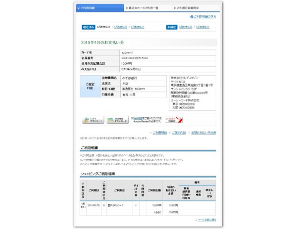 UCカード(年会費1,250円税抜, Visa・Mastercardブランドクレジットカード)の請求額をアットユーネット!で確認する