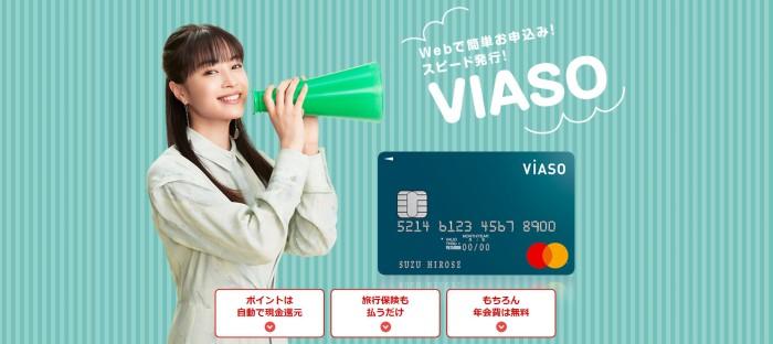 VIASOカード入会キャンペーン - 最大1万円キャッシュバック