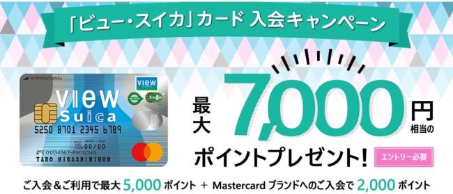 ビュー・スイカ(VIEWカード)入会キャンペーン - 最大6,000円プレゼント