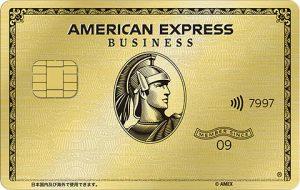 金属製・メタル製 アメリカン・エキスプレス・ビジネス・ゴールド・カード の券面画像