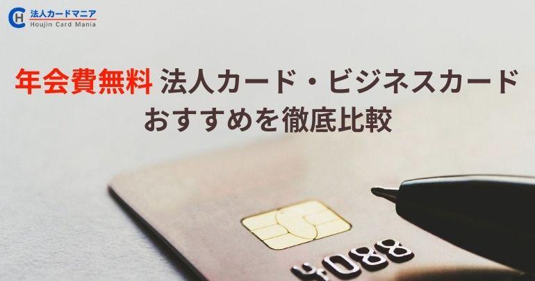 年会費無料 法人カード・ビジネスカード おすすめを徹底比較