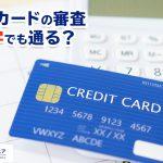 法人カード 赤字の審査