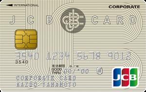JCB法人カード 券面画像