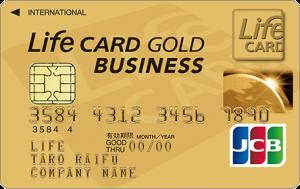 ライフカード ビジネスライト ゴールド 券面画像