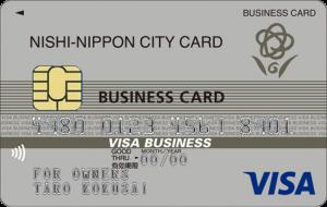 西日本シティビジネスカード for Owners クラシック