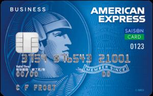 セゾンコバルト ビジネス アメリカン・エキスプレス・カード