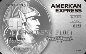 セゾン プラチナ ビジネス アメリカン・エキスプレス・カード 年会費無料キャンペーンの券面画像
